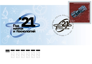 Technical achievements of Russia. Year of Science and Technology