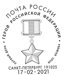Heroes of the Russian Federation series