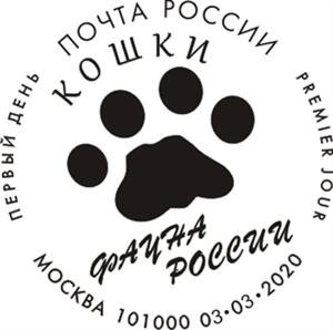 俄罗斯2020年3月纪念邮戳欣赏