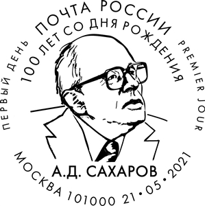 100 years since the birth of A.D. Sakharov (1921-1989)