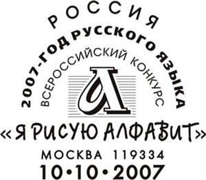 """2007 - Год русского языка. Всероссийский конкурс """"Я рисую ..."""