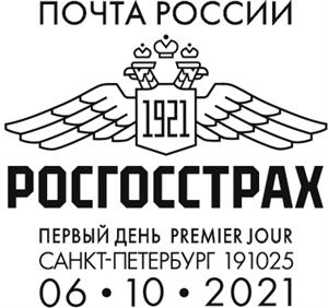 100 years of Rosgosstrakh