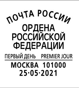 Order of Pirogov