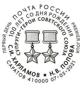 S. I. Kharlamov and N. V. Popova