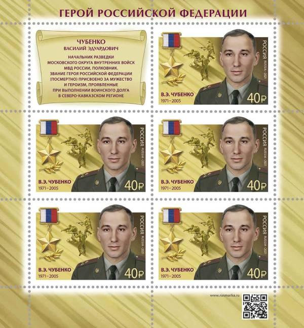 Hero of the Russian Federation V. E. Chubenko (1971-2005)