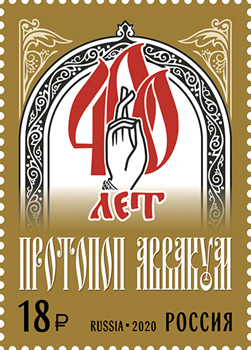 400th Birh Anniversary of religious leader Arch-priest Avvakum