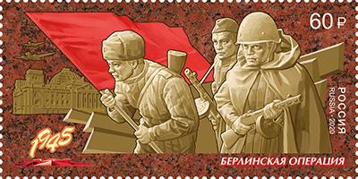 俄罗斯5月6日发行胜利之路系列柏林会战和布拉格战役邮票