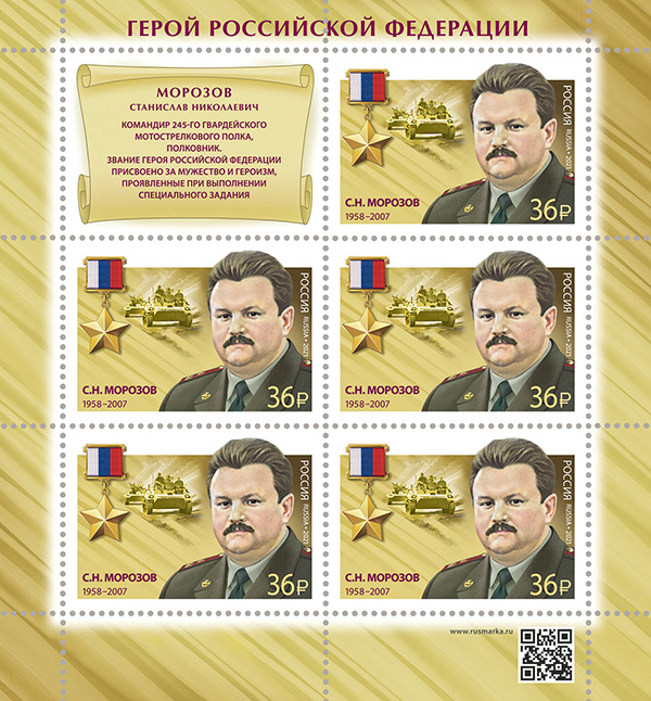 Stanislav N. Morozov (1958–2007)