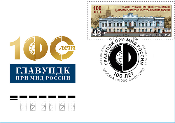 100th Anniversary of the Main Production and Commercial Administration for Services to the Diplomatic Corps under the Ministry of Foreign Affairs of the Russian Federation