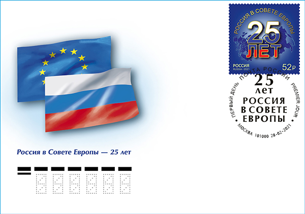 25th anniversary of Russia's accession to the Council of Europe