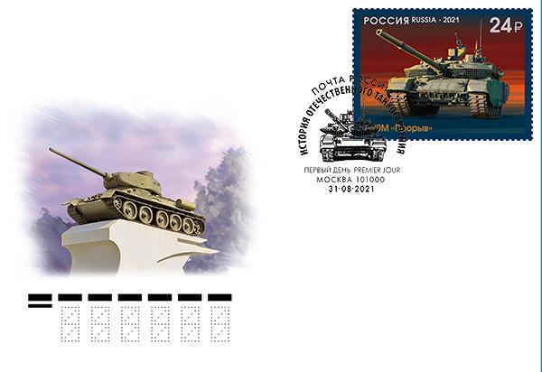 """T-90M """"Breakthrough"""""""