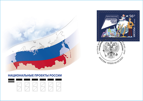 National projects of Russia. Digital Economy. Education