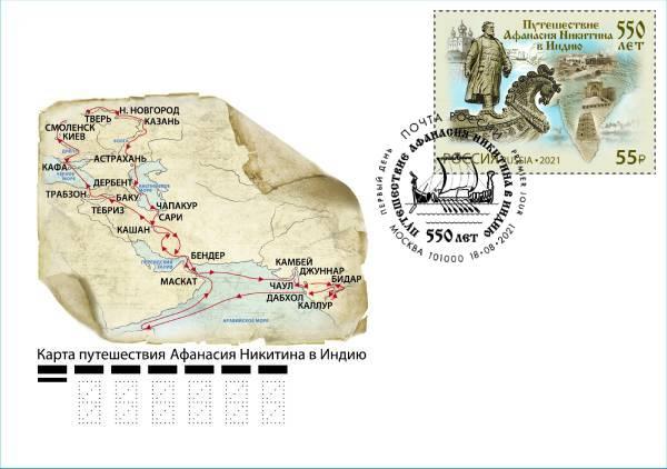 550 years of Afanasy Nikitin's journey to India