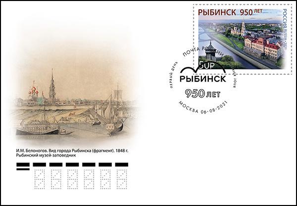 950 years of Rybinsk, Yaroslavl region