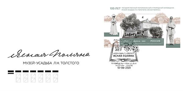 100 years of the Yasnaya Polyana Estate Museum