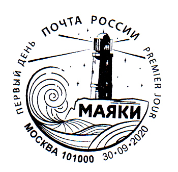 Lighthouses of Russia series