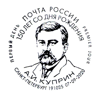 150th Birth Anniversary of Alexander I. Kuprin