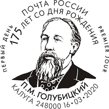 Pavel Mikhailovich Golubitsky