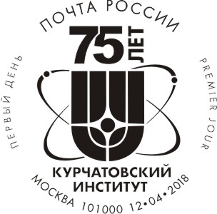 """75th anniversary of the National Research Centre """"Kurchatov Institute"""""""
