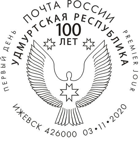 100th Anniversary of the establishment of Republic of Udmurtia