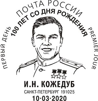 Ivan Nikitovich Kozhedub