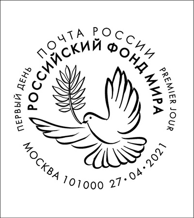 Russian Peace Foundation