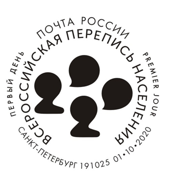 All-Russian population census of 2020