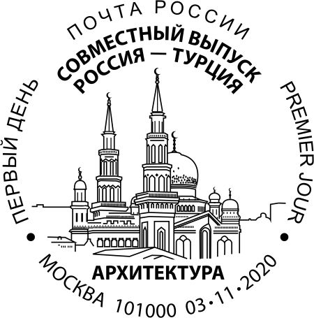 100th Anniversary of establishment of diplomatic relation between the Russian Federation and the Turkish Republic