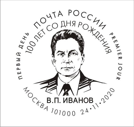 100th Birth Anniversary of Vladimir P. Ivanov (1920–1996)