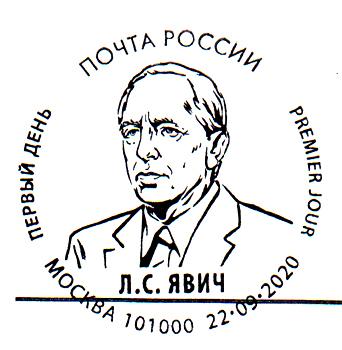 Lev Samoilovich Yavich