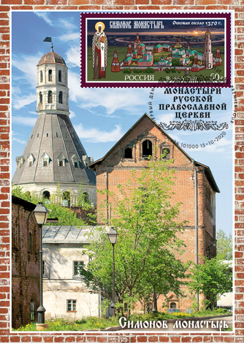 650th Anniversary of the Simonov Monastery
